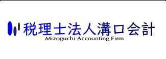 税理士法人溝口会計
